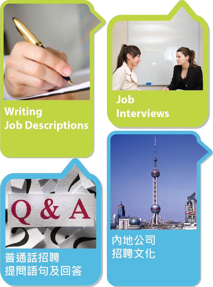 Interviewing Language Workshop for Hiring Managers