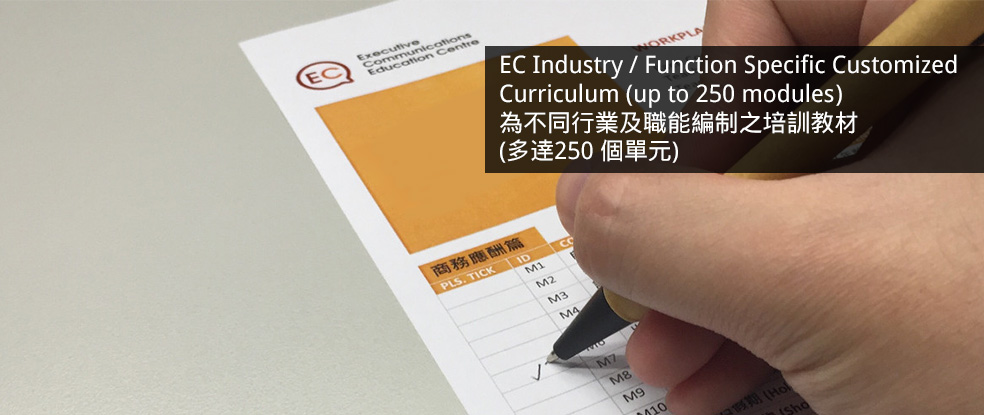 EC Industry / Function Specific Customized Curriculum (up to 250 modules)